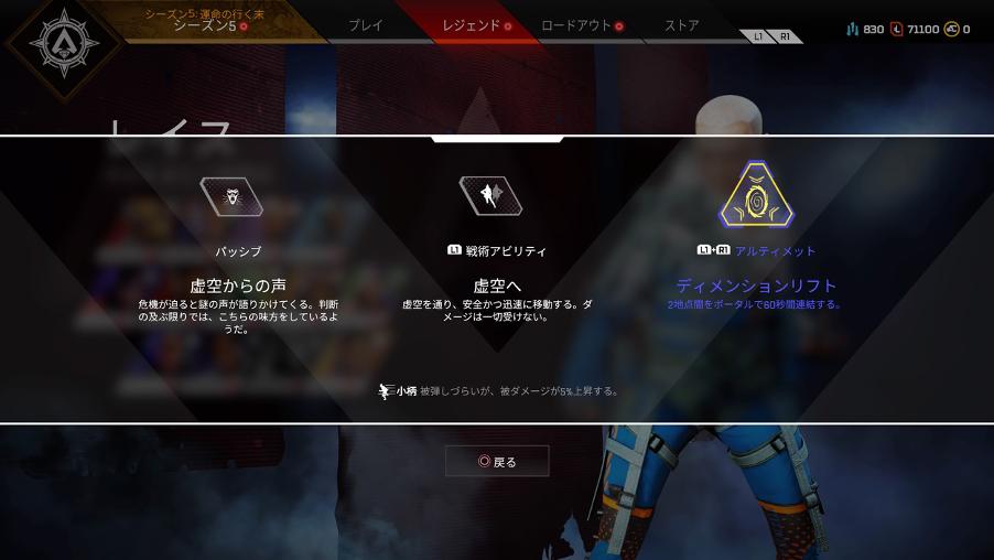 ポータル レイス 【Apex Legends】レイスのポータルが閉じるタイミングが分かる方法!|くろせる戦記