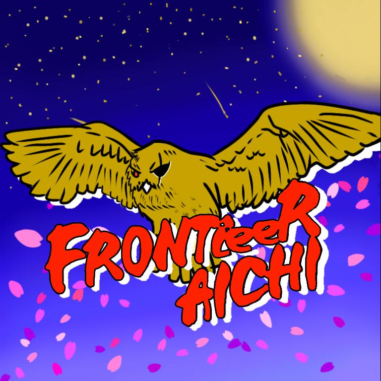 FRONTieeR AICHI
